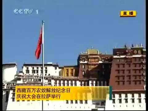 西藏百万农奴解放50周年庆祝大会