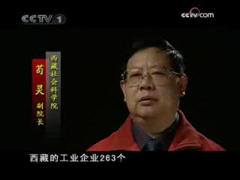 西藏50年《跨越》第四集:世纪凯歌