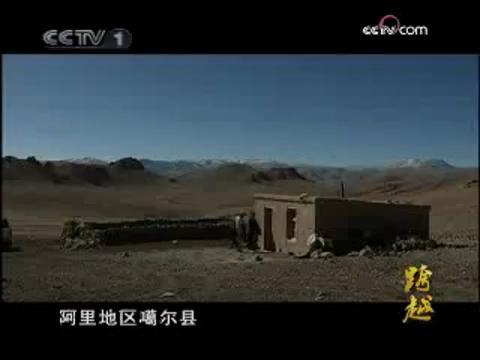 西藏50年《跨越》第三集:春到高原