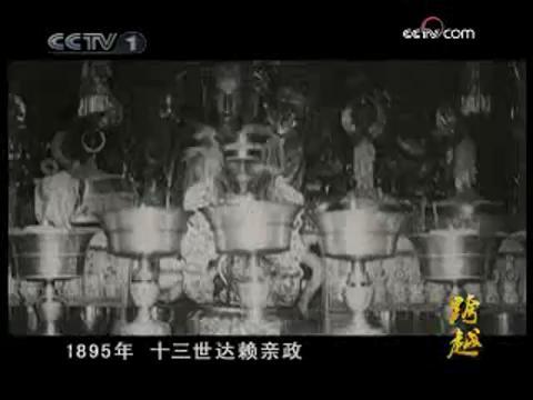 西藏50年《跨越》第一集:走向光明