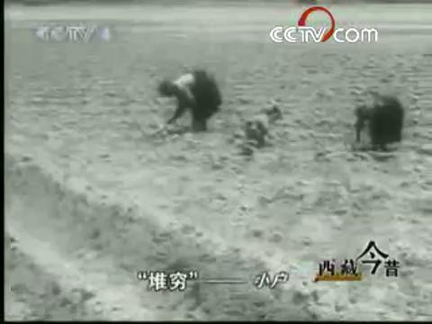 [西藏今昔]第1集:旧西藏封建农奴制度