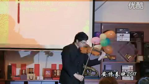 (Antwerp Spring Festival)安特卫普学联2011春节联欢晚会316_小提琴独.flv