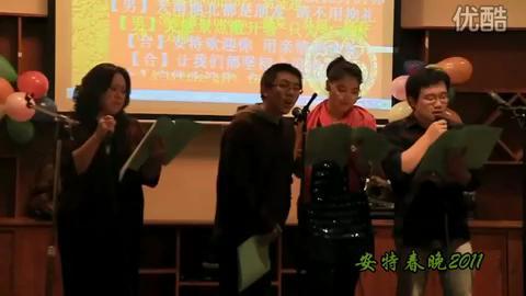 安特卫普学联2011春节联欢晚会