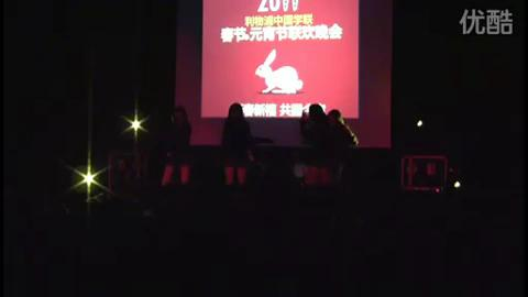 Sexy Bomb——利物浦中国学联春节元宵节联欢晚会.flv