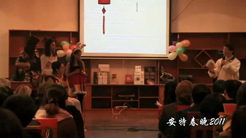 (Antwerp Spring Festival)安特卫普学联2011春节联欢晚会716_招亲.flv