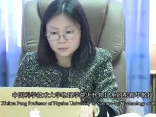 12届中国青年女科学家奖获奖者彭新华