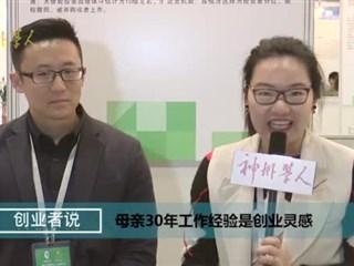 """""""春晖""""创业者说:刘思源-胡琛子——中国家庭医生版智能线上电子病历系统"""