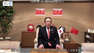 大阪齿科大学为武汉加油!为中国加油!