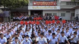 泰国师生和各界为武汉加油!为中国加油!