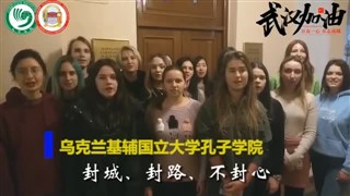 乌克兰基辅国立大学孔子学院祝福中国