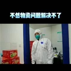 武汉汉阳医院接收丹麦中国学生学者联合会捐赠的医疗物资