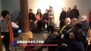 在法国洛林大学孔子学院教学现场梅斯群众用中文录制视频向武汉人民问好