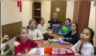 俄罗斯莫斯科大学孔子学院祝福视频