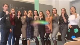 新西伯利亚国立大学孔子学院为武汉加油!为中国加油!