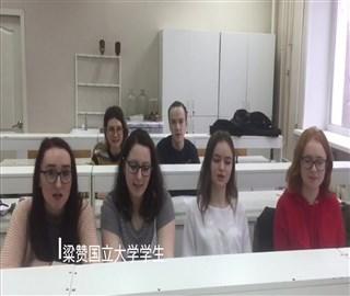 俄罗斯各地孔子学院师生、民众为武汉加油!为中国加油!