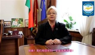 明斯克国立语言大学校长祝福中国
