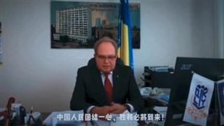 乌克兰基辅国立工艺设计大学祝福中国