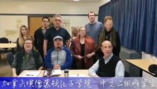 加拿大埃德蒙顿孔子学院中文班学生为中国加油
