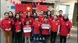 法国里昂国际学校中文系祝福中国视频