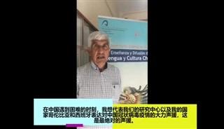 西班牙拉斯帕尔马斯大学名誉教授Jorge Saul Garcia Mendieta为中国祝福