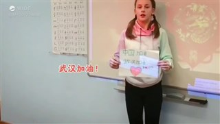 圣彼得堡630中学孔子课堂为武汉加油!为中国加油!