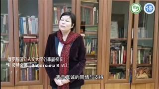 俄罗斯国立人文大学孔院为武汉加油,为中国加油!