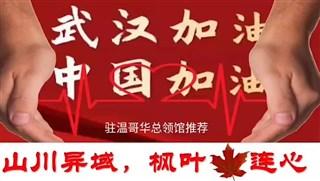 加拿大埃德蒙顿孔子学院学员祝福中国