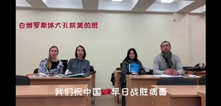 白俄罗斯多所孔子学院师生共同为中国送上祝福