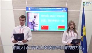 白俄罗斯国立师范大学校长祝福中国