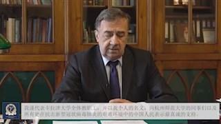 乌克兰卡拉津大学祝福中国