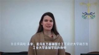 乌克兰学界为中国加油
