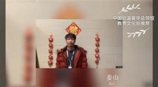 留加中国学子在维多利亚祝福祖国