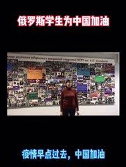 克拉斯諾亞爾斯克國立師范大學孔子學院師生祝福中國視頻