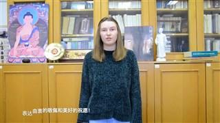 俄罗斯圣彼得堡大学孔子学院师生为中国送上祝福