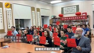 俄罗斯孔子学院师生演唱新·中文版《喀秋莎》为武汉加油为中国加油