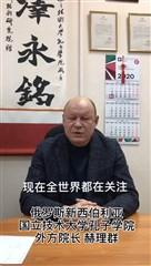俄罗新西伯利亚国立技术大学孔子学院师生为中国加油