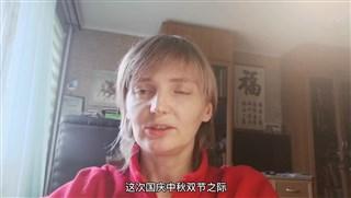 新西大孔院外方院长尤·阿扎莲科双节贺词(字幕)